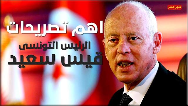 اهم تصريحات الرئيس التونسى قيس سعيد