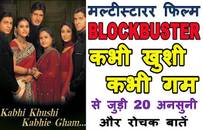 kabhi khushi kabhie gham unknown facts in hindi, kabhi khushi kabhie gham facts, kabhi khushi kabhie gham movie, kabhi khushi kabhie gham film, bollywood movie facts, karan johar movie facts, kabhi khushi kabhie gham 2001, kabhi khushi kabhie gham trivia, shah rukh khan, amitabh bachchan, kajol, rani mukerji, jaya bachchan, bollywood facts