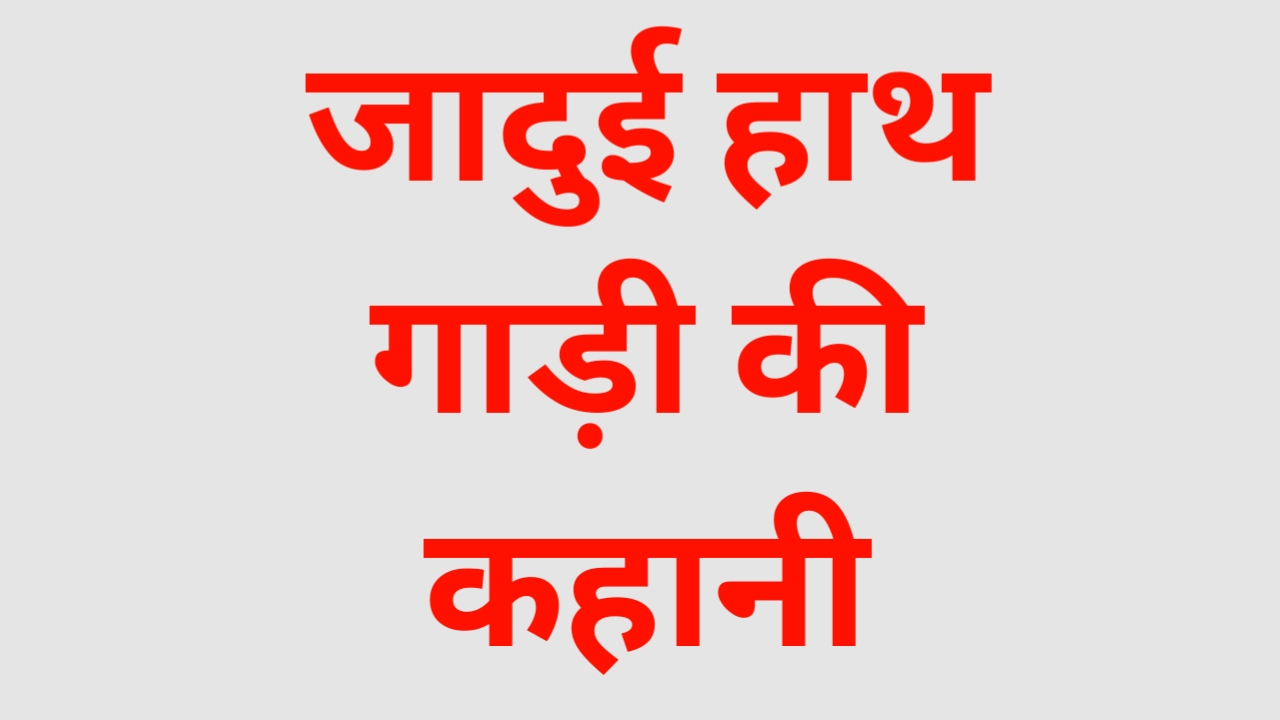जादुई हाथ गाड़ी | Kids Story | Jadui Hath Gadi Kids Story In Hindi