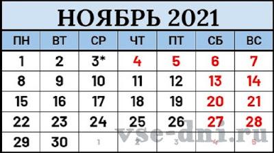 как отдыхаем в России (календарь)