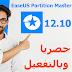 حصريا : تحميل وتثبيت برنامج EaseUS Partition Master 12.10 مع التفعيل ( الاصدار الاخير )