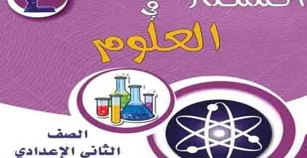 أقوى مذكرة فى العلوم (سؤال وجواب ) للصف الثانى الإعدادى الترم الأول 2021