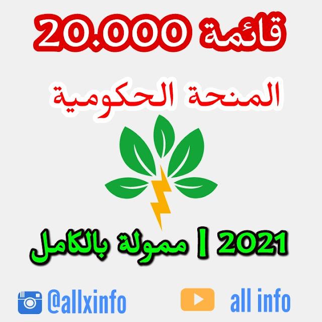 20000 قائمة المنح الحكومية في 2020 | ممول بالكامل
