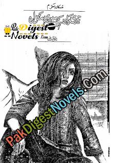 Teri Rah Hai Meri Manzil (Novelette) By Muskan Ahzam