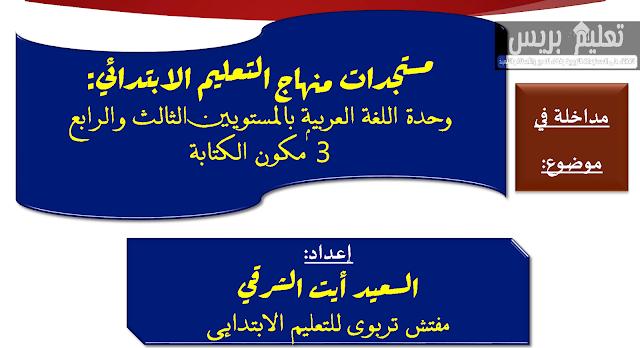 مستجدات تعليم وتعلم اللغة العربية بالمستويين الثالث والرابع مكون الكتابة