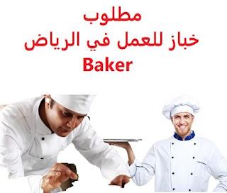 وظائف السعودية مطلوب خباز للعمل في الرياض Baker