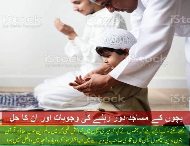 Why Children Avoid to go Mosques and What is Solution