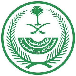 ابشر توظيف - وظائف الإدارة العامة لصحة السجون بوزارة الداخلية 1440هـ