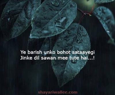 sawan ki dard bhari shayari