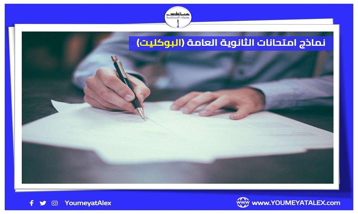 نماذج امتحانات البوكليت من موقع وزارة التربية والتعليم