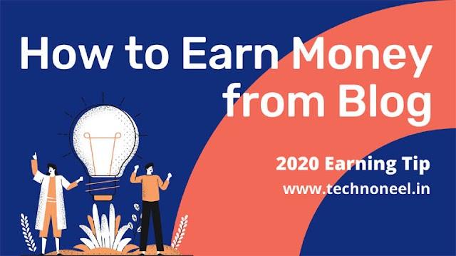 Blog Se Paise Kaise Kamaye - 23 आसान तरीके 2020