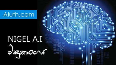 http://www.aluth.com/2016/09/nigel-ai-speaking-to-your-computer.html