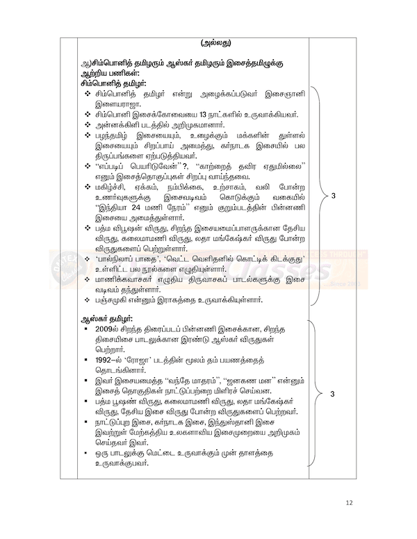 11th Tamil -Public Exam 2020 - Answer Key for Original Question Paper - Download