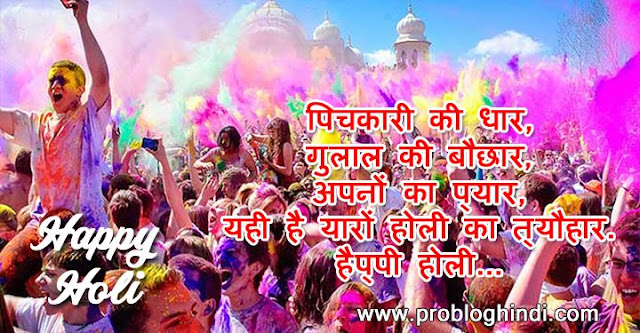 Happy Holi Wishes Shayari in Hindi