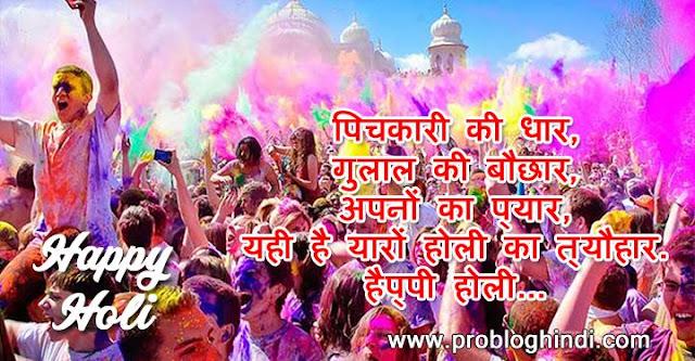 Happy Holi Wishes Shayari in Hindi
