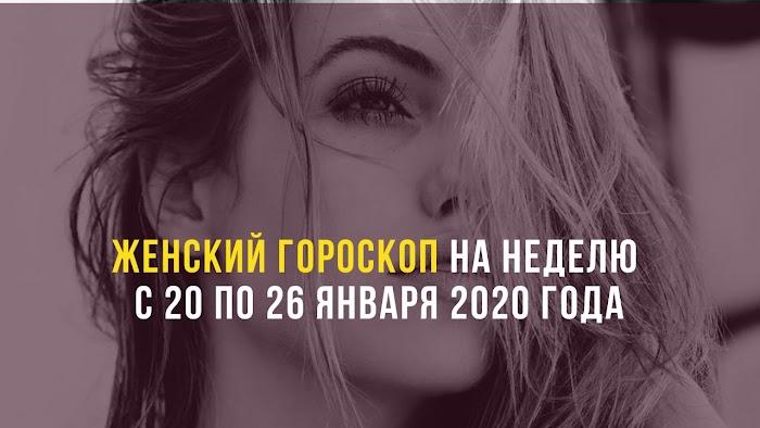 Женский гороскоп на неделю с 20 по 26 января 2020 года