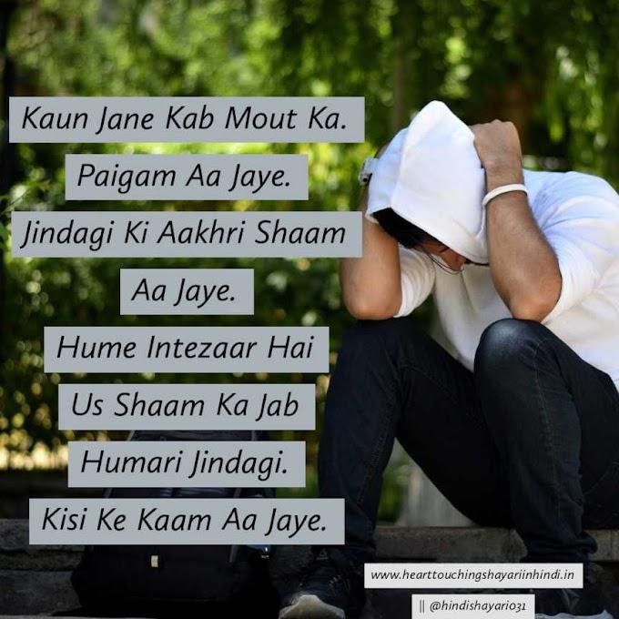 Latest Attitude Sad Shayari in Hindi for Girlfriend with images -2021