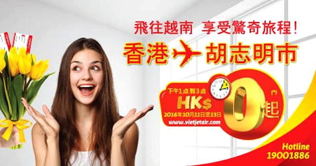 再有HK$0!越捷航空 新航線,香港飛 胡志明市 HK$0起,今日(10月11日)中午1時開賣!