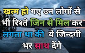 Emotional Status Hindi Facebook or Whatsapp New Emotional Status