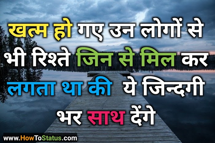 Emotional Status Hindi Facebook or Whatsapp New Emotional Status