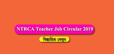 NTRCA Teacher Job Circular 2019