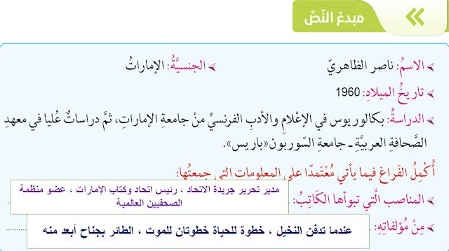 ورقة عمل درس حسون الحواي لغة عربية