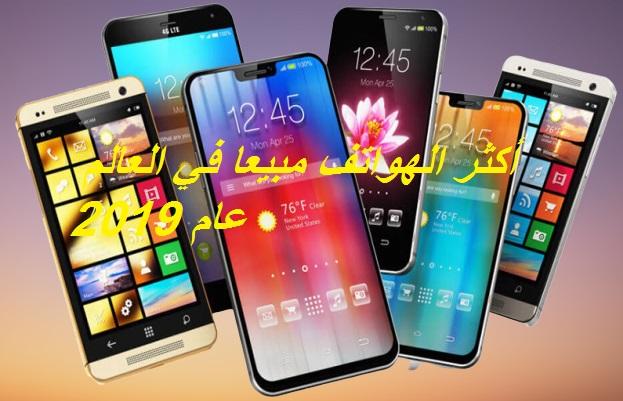 نشرت شركة أبحاث السوق Omdia تقريرًا جديدًا يوضح أفضل الهواتف الذكية مبيعًا في العالم اعتبارًا من نهاية عام 2019.    قالت المجموعة أن iPhone XR كان الهاتف الذكي الأكثر شعبية في العالم في عام 2019 ، حيث تمكن بسهولة من شحن جميع الموديلات الأخرى وتوسيع سجل Apple في تقديم المنتجات الأكثر مبيعًا في السوق بشكل دائم.    قامت Apple بشحن 46.3 مليون هاتف ذكي من iPhone XR في العام الماضي ، أي أكثر من ضعف 23.1 مليون وحدة في 2018.    كانت شحنات iPhone XR في عام 2019 أعلى بـ 9 ملايين وحدة من ثاني أكثر النماذج شعبية ، Apple iPhone 11 ، والتي حققت شحنات من 37.3 مليون وحدة لهذا العام.