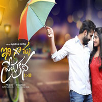 Idi Maa Prema Katha (2017) Telugu Movie Audio CD Front Covers, Posters, Pictures, Pics, Images, Photos, Wallpapers