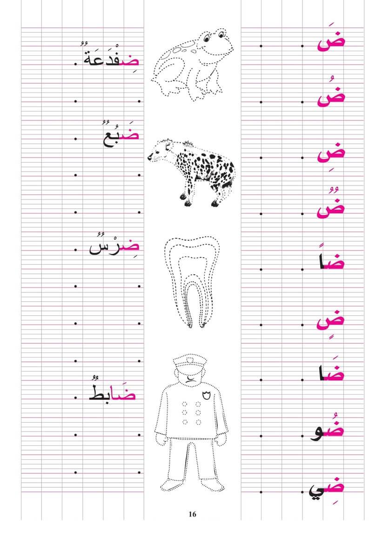 تعليم كتابة حرف الضاد (ض) pdf