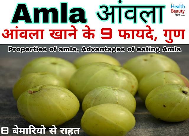 amla आंवला   आंवले के गुण Properties of amla  आंवला खाने के फायदे