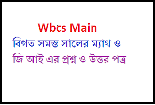Previous Years WBCS Main Solved Question Paper Math and GI
