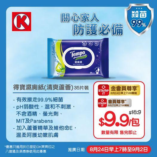 OK便利店: 金會員$9.9買Tempo濕紙巾 至9月2日