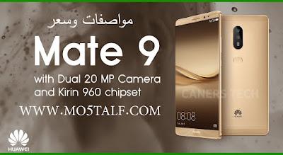 مواصفات وسعر  Huawei Mate 9 بالكاميرة الخلفية المزدوجة