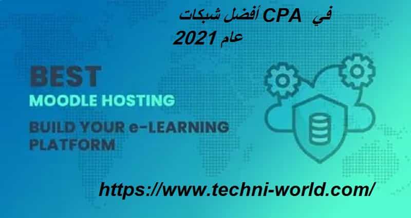 أفضل شبكات التسويق بالعمولة CPA لعام 2021