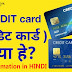 Credit Card Detail In Hindi