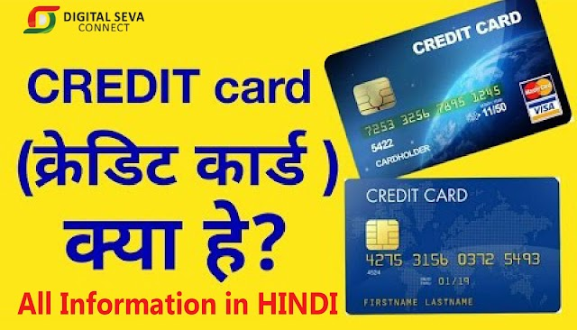 Credit Card Details Free In Hindi : Apply Now!
