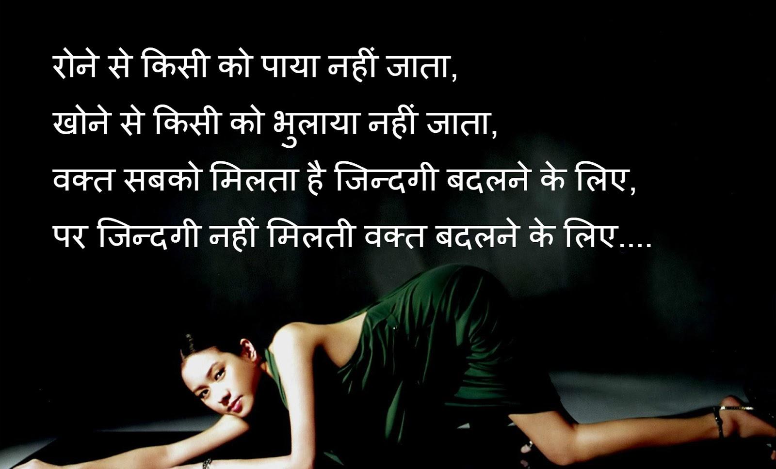 Shayari hi shayari images download dard ishq love zindagi for Koi 5 vigyapan in hindi