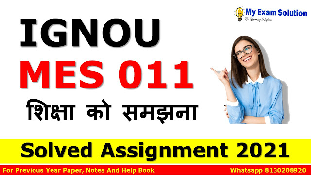 MES 011 शिक्षा को समझना in Hindi Solved Assignment 2021-22