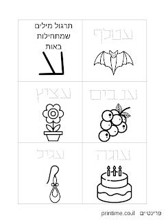 דף עבודה לילדים בגן