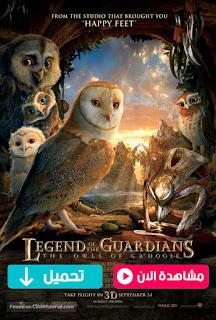 مشاهدة وتحميل فيلم Legend of the Guardians 2010 مترجم عربي