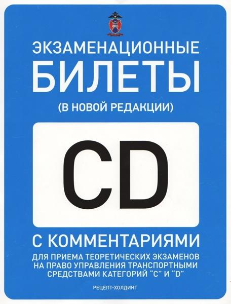 Категория сд билеты по пдд пдд. Правила дорожного движения.