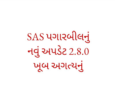 How Can Update the subject Details in SAS?