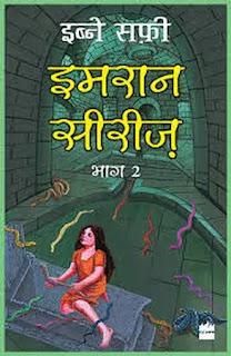 imran series hindi by ibne safi,crime thriller novels in hindi,mystery thriller novels in hindi,suspense thriller novels in hindi,detective spy novels in hindi