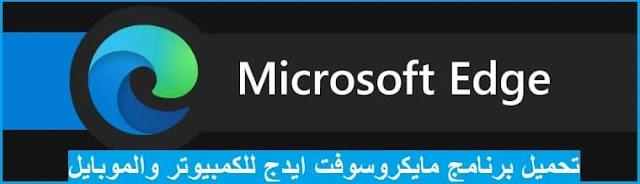 تحميل متصفح مايكروسوفت ايدج
