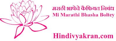 "Marathi Essay on ""Mi Marathi Bhasha Boltey"", ""मी मराठी भाषा बोलतेय निबंध मराठी"", ""मराठी भाषेचे कैफियत निबंध"" for Students"