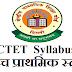 CTET syllabus Class 5-8 उच्च प्राथमिक स्तर