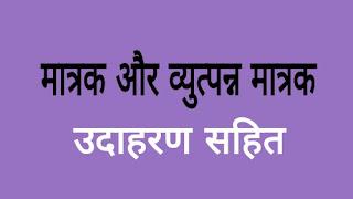 मात्रक व व्युत्पन्न मात्रक किसे कहते हैं? Unit And Derived Unit In Hindi