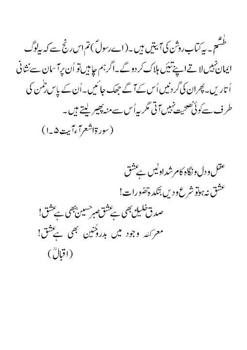 Iqbal the philospher | Dr Allama Muhammad Iqbal