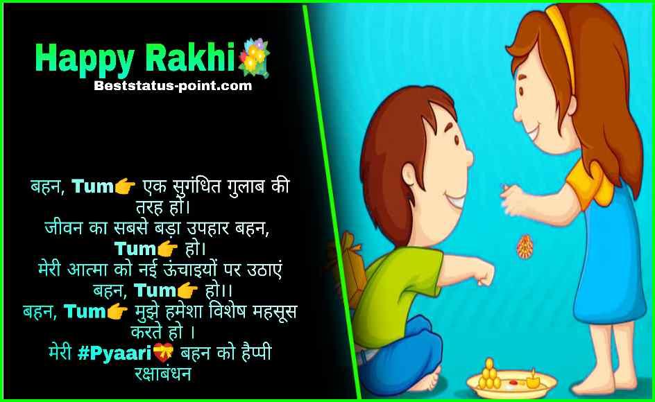 Raksha_Bandhan_Wish_Images