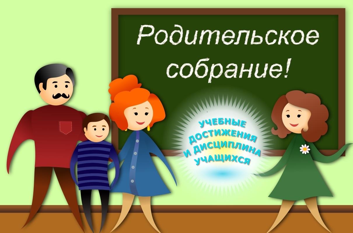 Читы для, картинки родительское собрание в школе картинки